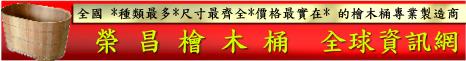 亞洲最專業台灣檜木桶工廠